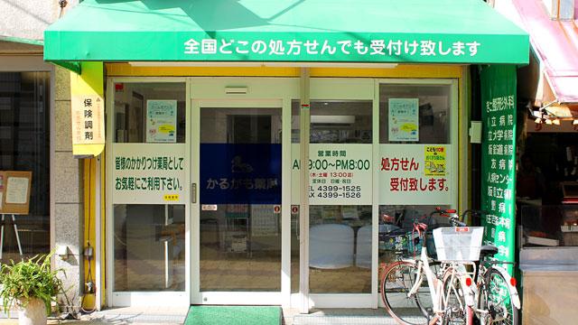 かるがも薬局 阿倍野店の画像