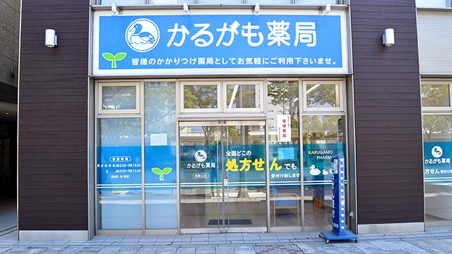 かるがも薬局 和歌山店の画像