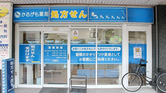 かるがも薬局 小阪店の画像