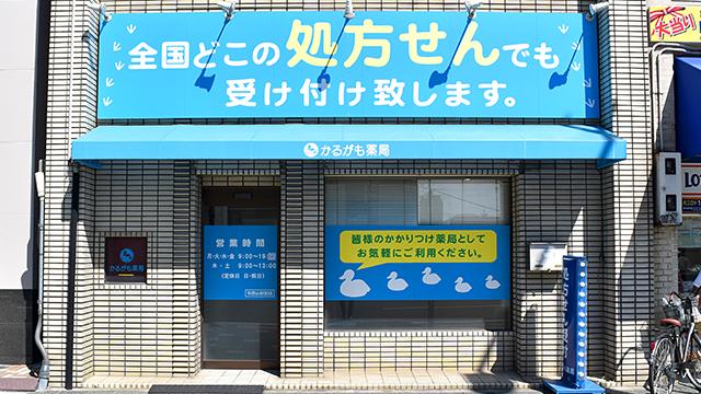 かるがも薬局 和歌山駅前店の画像