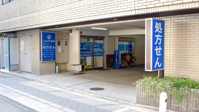 かるがも薬局 江坂店の画像