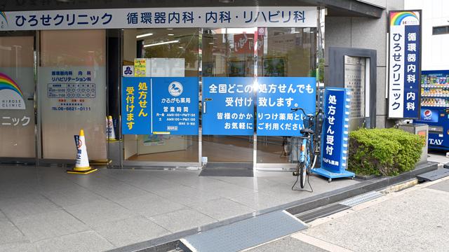 かるがも薬局 昭和町店の画像