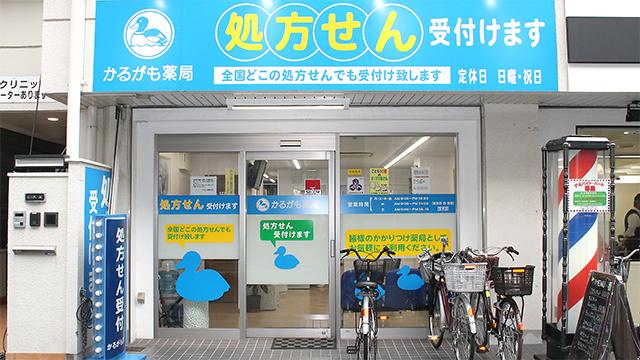 かるがも薬局 茨木店の画像