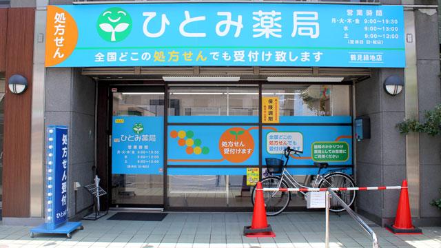 ひとみ薬局 鶴見緑地店の画像
