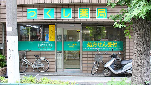 つくし薬局 中村南店の画像