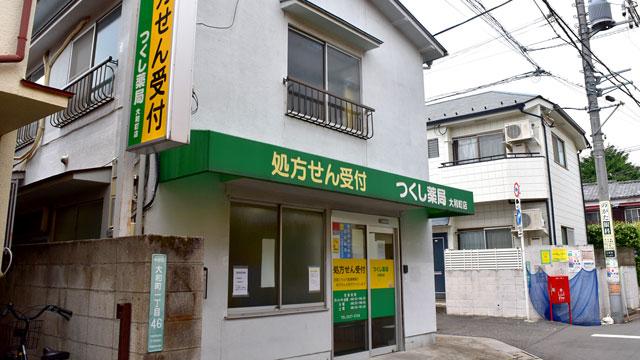 つくし薬局 大和町店の画像