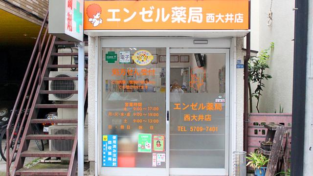 エンゼル薬局 西大井店の画像