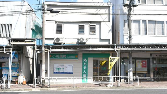 小川薬局 山元町店の画像