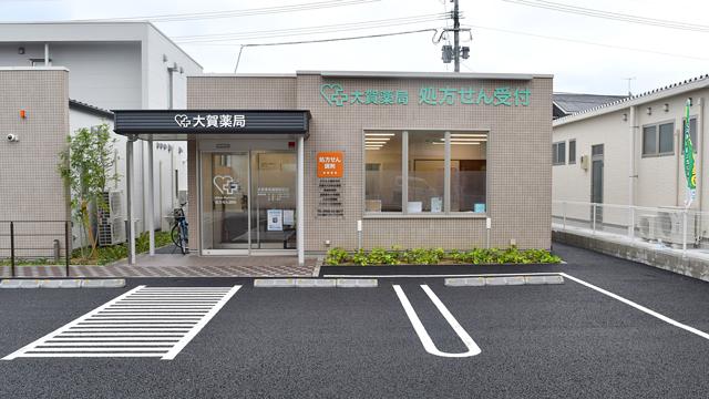 大賀薬局 福間駅前店の画像