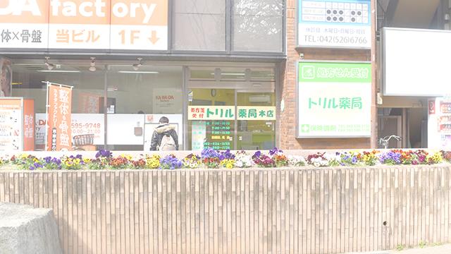 トリル薬局 本店の画像