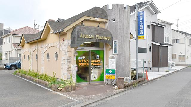 あすなろ調剤薬局 東大和店の画像