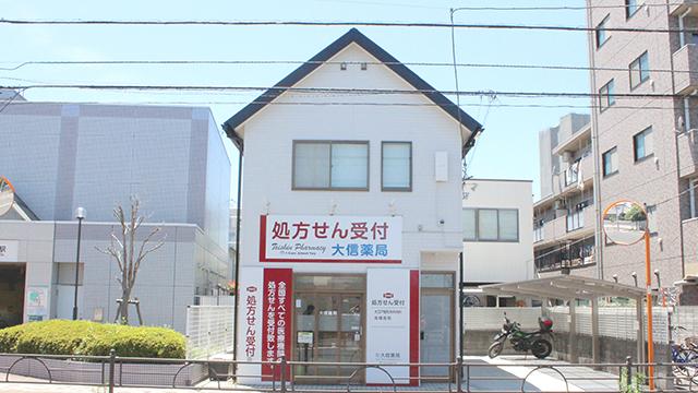 大信薬局 豊島園店の画像