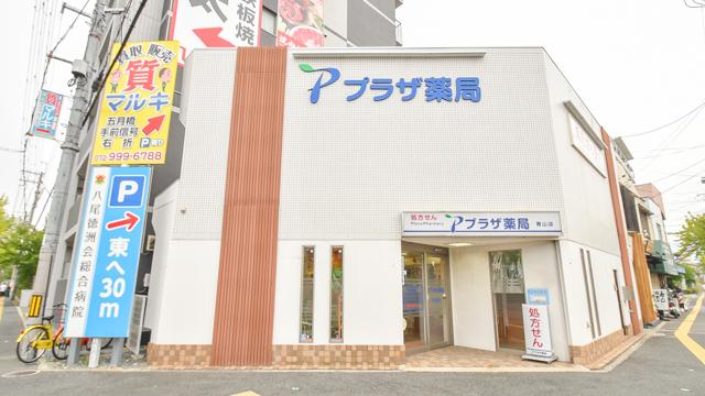 プラザ薬局 青山店の画像