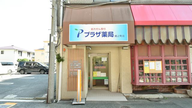 プラザ薬局 綾之町店の画像