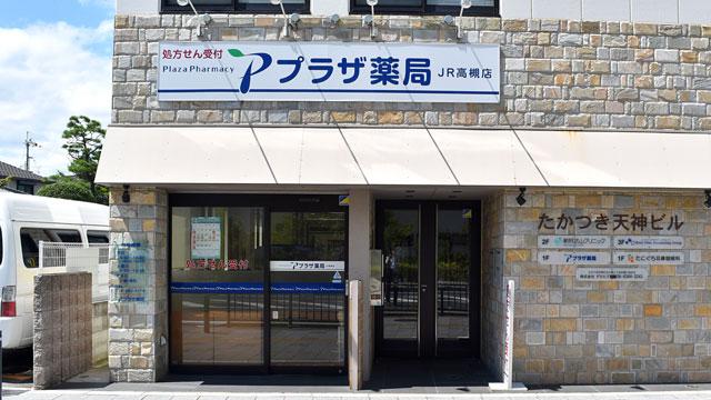 プラザ薬局 JR高槻店の画像