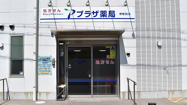 プラザ薬局 堺駅前店の画像