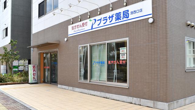 プラザ薬局 洛西口店の画像