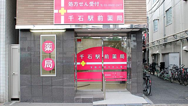 なぎさ薬局千石駅前店の画像