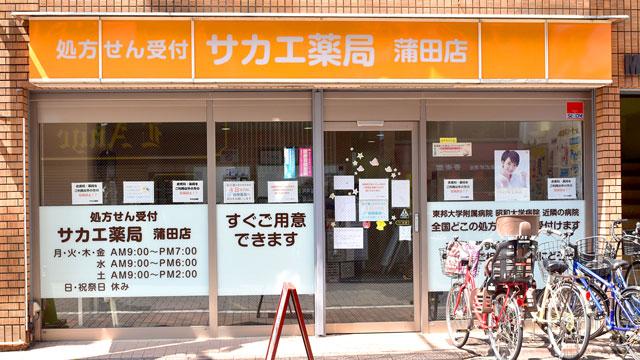 サカエ薬局蒲田店の画像
