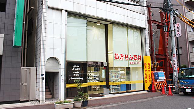 薬局ユニファー 西川口店の画像