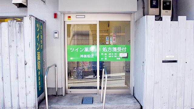 ツイン薬局神楽坂店の画像