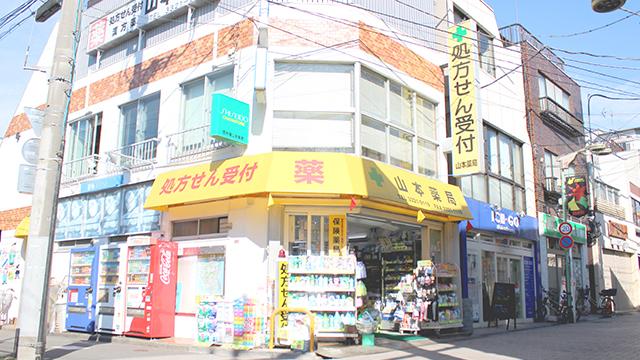 西永福山本薬局の画像