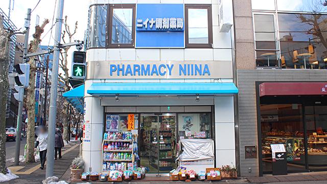 ニイナ調剤薬局の画像
