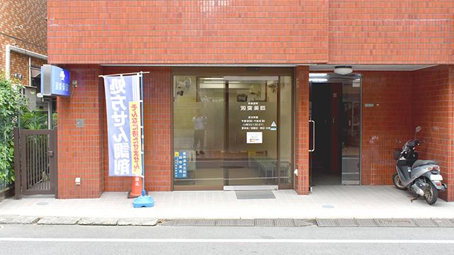 双葉薬局の画像