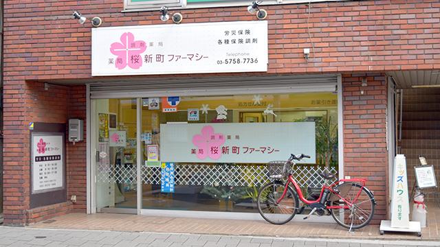 薬局桜新町ファーマシーの画像