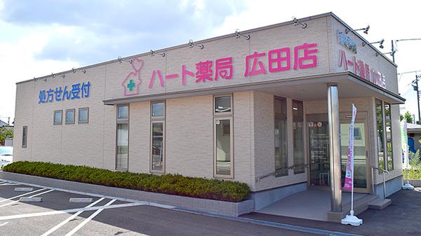 ハート薬局 広田店