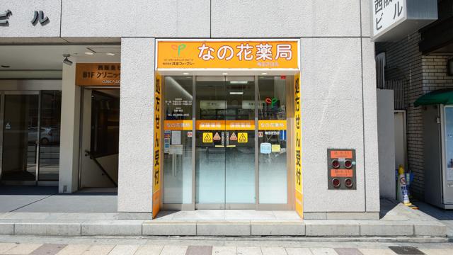 なの花薬局 梅田芝田店の画像