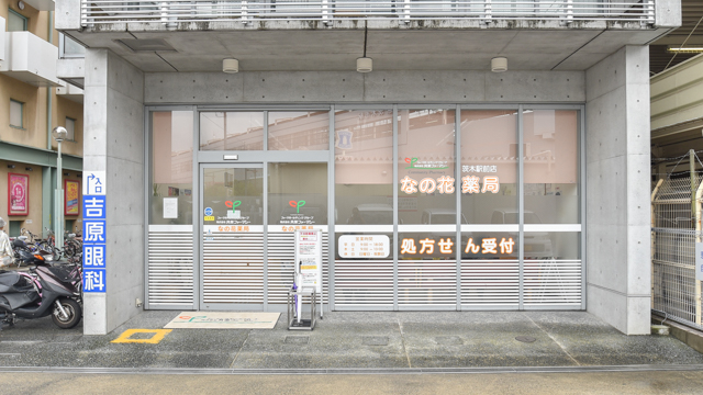 なの花薬局 茨木駅前店の画像