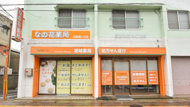 なの花薬局 川西桜ヶ丘店の画像