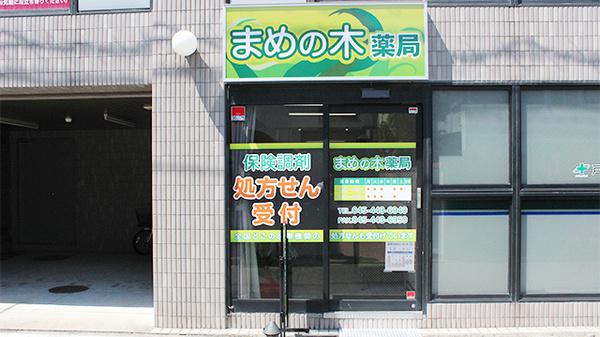 戸塚 共立 レディース クリニック