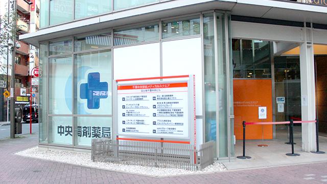中央調剤薬局の画像