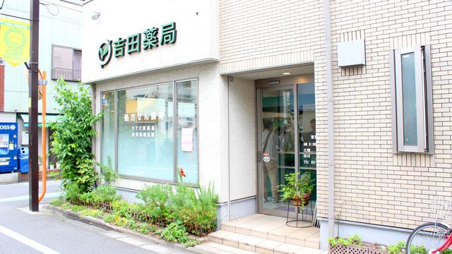 吉田薬局の画像
