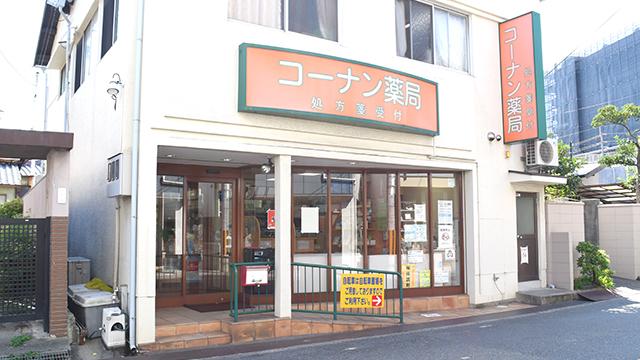 コーナン薬局 千里丘店の画像