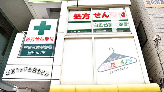 白金台調剤薬局の画像