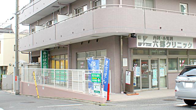 あけぼの薬局 六郷店の画像