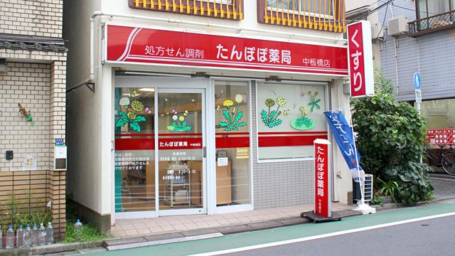たんぽぽ薬局 中板橋店の画像