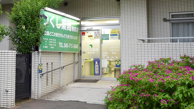 つくし薬局 綱島店の画像