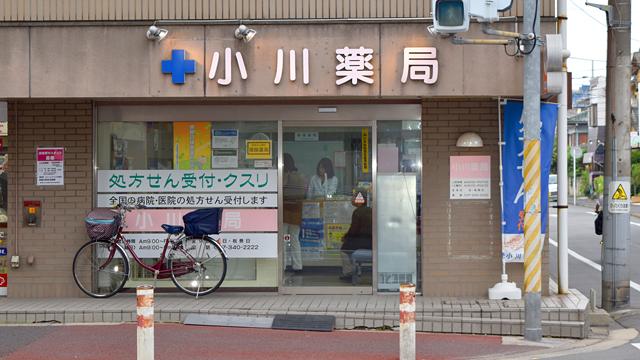 小川薬局の画像