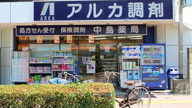 中島薬局の画像