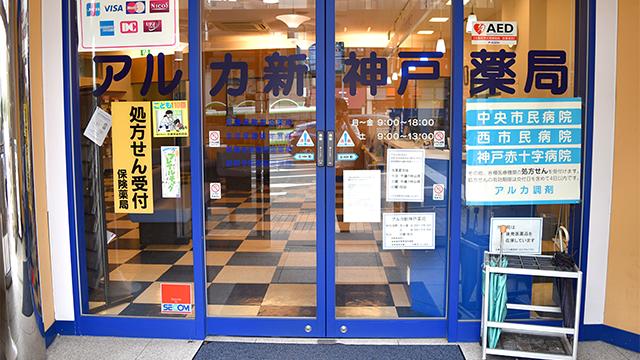 アルカ新神戸薬局の画像