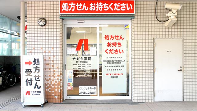 ナガタ薬局 駒ヶ林駅前店の画像