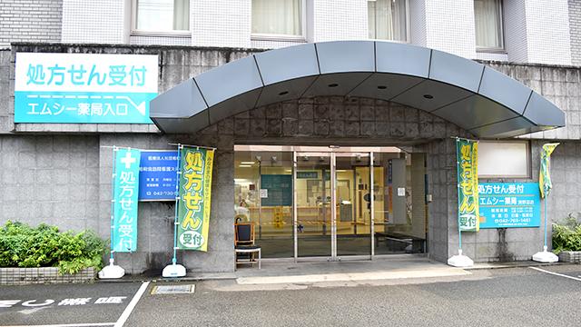 エムシー薬局 渕野辺店の画像
