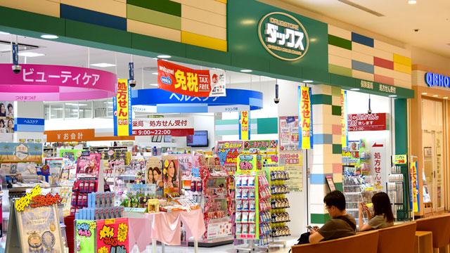 薬局ダックス イオンモール京都桂川店の画像
