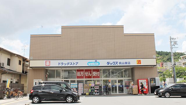 薬局ダックス 伏見桃山東店の画像