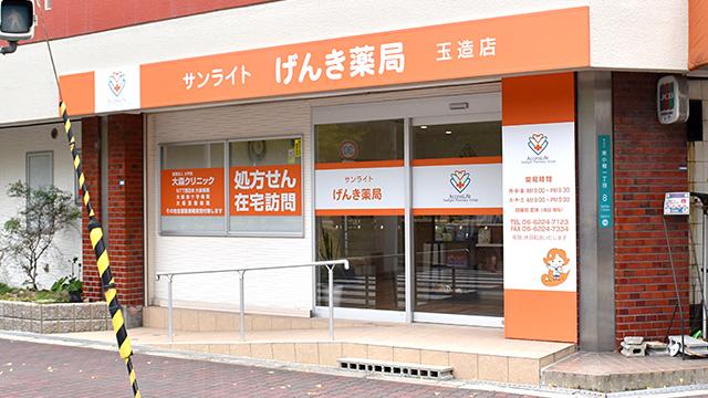 サンライトげんき薬局 玉造店の画像