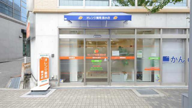 オレンジ薬局 垂水店の画像